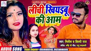Nitis Mast | लीची खियइबू की आम | Lichi Khiyabu Ki Aam | New Bhojpuri Superhit  Song 2021