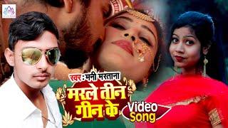 #video मरले तीन गीन के | Mani Mastana | New Bhojpuri Song 2021 | Marle Tin Gin Ke