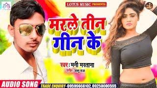मरले तीन गीन के | Mani Mastana | New Bhojpuri Song 2021 | Marle Tin Gin Ke