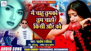 Bhojpuri Sad Song 2021 | मै चाहु तुमको और तुम चाहो किसी और को | Santosh Rashila