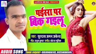 पईसा पर बिक गइलू | Surdas Aman Akela | Paisa Par Bik Gailu | New Bhojpuri Song 2021