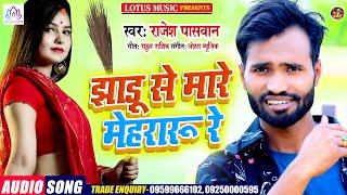 Rajesh Paswan    झाड़ू से मरे मेहरारू रे   New Bhojpuri Song 2021