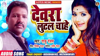 Raju Ranjan    देवरा लुटल चाहे   New Bhojpuri Song 2021   Devra Lutal Chahe  