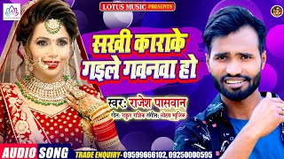 Rajesh Paswan | सखी काराके गइले गवनवा हो | New BHojpuri Song 2021 |