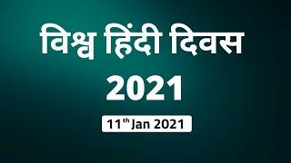 विश्व हिंदी दिवस 2021 ( 11th Jan 2021 )