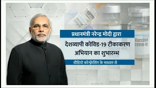 Prime Minister Shri Narendra Modi launches the pan India rollout of COVID-19 vaccination drive