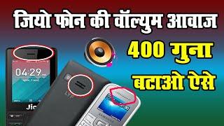 जियो फ़ोन की volume आवाज 400 गुना तक एसे बढ़ाये सिखलो काम आयेगा By Mobile Technical Guru