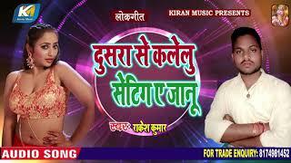 दूसरा से करेलु सेटिंग ए जानू    2020 का राकेश कुमार  का सबसे हिट धोबी गीत सॉन्ग #Bhojpuri_Song