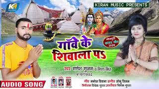#Gnesh Gunjan & Nisha Singh  का Superhit कांवर गीत   गाँव के सिवाला पर    Bhojpuri Kanwar Geet 2020
