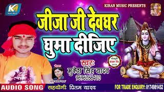 #Mukesh Singh Yadav का सबसे हिट कावार गीत #जिजा जी देवघर घुमा दिजिये -Kawar New Song 2020