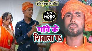 HD Video 2020 का कांवर-Gnesh Gunjan & Nisha Singh    गाँव के सिवाला पर    Bhojpuri Kanwar Geet