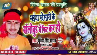 Song 2020#Mukesh Singh Yadav का  कावार गीत # भैया खेसारी के बॉलीवुड में फिट करा हो -Kawar New
