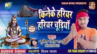 #Mukesh Singh Yadav का सबसे हिट कावार गीत #Kine Ke Ba Hariyar Hariyar Chudiya  -Kawar New Song 2020