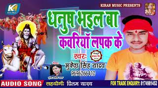 धनुष भैल कवरिया लपक के - Mukesh Singh Yadav का सबसे हिट कावार गीत 2020  -Kawar New Song