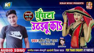 #Mukesh Singh Yadav का सबसे हिट भोजपुरी गाना - #Ghunghata Uthaibu Ka - Bhojpuri New Song 2020