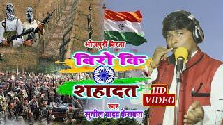 #Video बिरहा - #Biro Ki Shadat - #Sunil Yadav Kerakat - Bhojpuri #Birha 2020