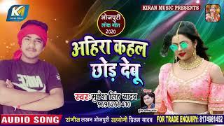 अहिरा कहल छोड़ देबू  - Mukesh Singh Yadav - New Bhojpuri Song 2020 - Kiran Music Bhojpuri