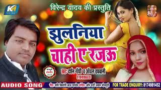 #धोबी गीत - #झुलनिया चाही ए रजऊ - #Darshan Gandhi , #Anchal Raghvani - Bhojpuri Dhobi Geet 2020