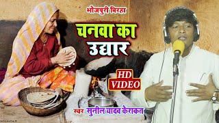 नया बिरहा   Chanawa Ka Uddhar   Sunil Yadav Kerakat   Bhojpuri Birha 2020   Kiran Music Presents