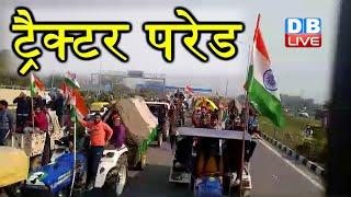 ट्रैक्टर परेड #RepublicDay2021 #FarmersProtest #TractorRally |#DBLIVE
