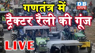 tractor rally | Republic Day Parade 2021 | Farmers Tractor Rally  | #DBLIVE