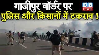 Ghazipur border पर पुलिस और किसानों में टकराव!#RepublicDay2021 #FarmersProtest#TractorRally |#DBLIVE