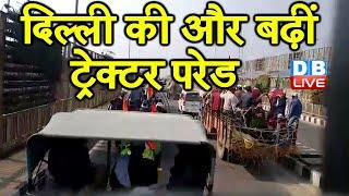 Delhi की और बढ़ीं Tractor parade #RepublicDay2021 #FarmersProtest #TractorRally |#DBLIVE