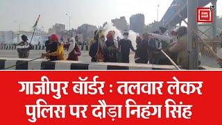 Video : गाजीपुर बॉर्डर पर तलवार लेकर पुलिस पर दौड़ा किसान