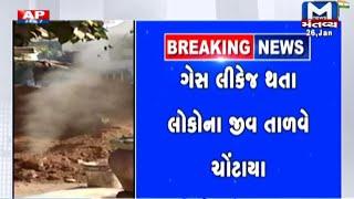 Ahmedabad: નરોડા વિસ્તારમાં ગેસ લીકેજ | Gas Leakage
