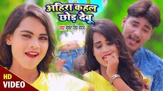 Mukesh Singh Yadav  Ahira Kahal Chhod debu - अहिरा कहल छोड़ देबू    Superhit Bhojpuri Video Song 2020