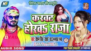#आ गया #Raushan Singh Ranjha का सारे गाने का जबाब   #करवट होखा राजा #Bhojpuri Song 2020