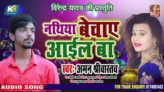 #2020 का सबसे बड़ा गाना   #नथिया बेचाये  आइल बा    #Aman Shrivastav   #New Bhojpuri Hit Song