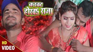 #आ गया HD Video #Raushan Singh Ranjha का सारे गाने का जबाब #करवट होखा राजा #Bhojpuri Song 2020