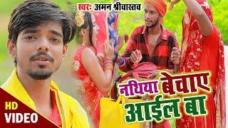 #HD Video Song 2020 का सबसे बड़ा गाना #नथिया बेचाये  आइल बा  #Aman Shrivastav #New Bhojpuri Hit