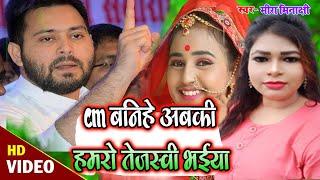 #HD Video 2020 Mira Minakshi का लालू पार्टी चुनाव गीत | #CM बनइहे अबकी हमरो तेजस्वी भईया