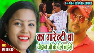 #देहाती धोबी गीत 2020  #का गारेंटी बा चौहान जी के देले नइखे    #Pankaj  Abhiyanta&Akshara 2