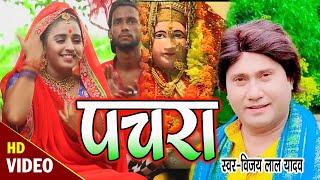 # 2020 का पहला सुपरहिट देवी गीत Video - दया के देवी मईया (पचरा ) !! Vijay Lal Yadav New Devi Geet
