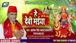 #आ गाया Ashok singh Yadav  का नया सुपरहिट देवी गीत 2020 - हे देबि मईया - Bhojpuri Devi Geet 2020