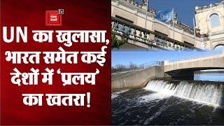 भारत समेत कई देशों में करोड़ों लोगों के लिए खतरा हैं पुराने Dams, UN की Report में खुलासा!