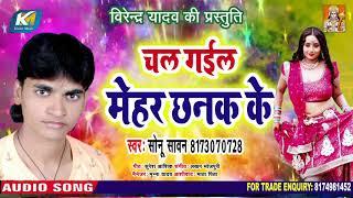 #भोजपुरी का सबसे बड़ा Hit Bhojpuri Geet 2020   चल गई मेहर छनक के    Sonu Sawan