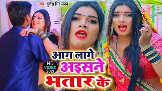 आग लागे अइसने भतार के  || #Mukesh Singh Yadav  का सबसे ब्लास्ट #Video || Bhojpuri Song 2021
