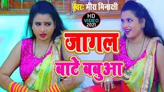 #HDVIDEO | #MiraMinakshi | जागल बाटे बबुआ  | Superhit Bhojpuri Song 2021 | #Kiran_Music_Bhojpuri