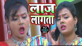 #Video 2021 - लाज लागता || #Ritesh Josila  का सबसे ब्लास्ट Song || Bhojpuri New Song