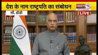 राष्ट्रपति रामनाथ कोविंद ने देशवासियों को किया संबोधित, गणतंत्र दिवस की दी शुभकामनाएं