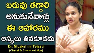 బరువు తగ్గాలి అనుకునేవాళ్లు ఈ ఆహారము అస్సలు తినకూడదు    Dr M Lakshmi Tejasvi   Junk Food
