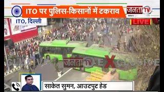 दिल्ली के ITO पर पुलिस–किसानों में टकराव, पुलिस ने छोड़े आंसू गैस के गोले और चलाई लाठियां