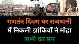 गणतंत्र दिवस पर राजधानी में निकली झांकियों ने मोहा सभी का मन