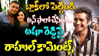 Rahul Sipligunj Shocking Comments On Ashu Reddy | Rahul Sipligunj Latest News | Top Telugu TV