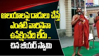 Chinna Jeeyar Swamy About Attacks on Temples In AP | YS Jagan | Top Telugu TV