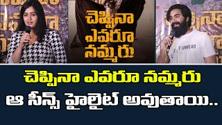 Cheppina Evaru Nammaru Press Meet | Aaryan Krishna | Supyardee Singh | Top Telugu Tv